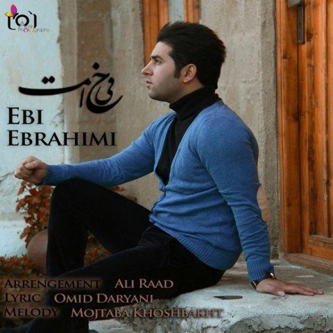 دانلود آهنگ جديد ابی ابراهیمی به نام میخوامت